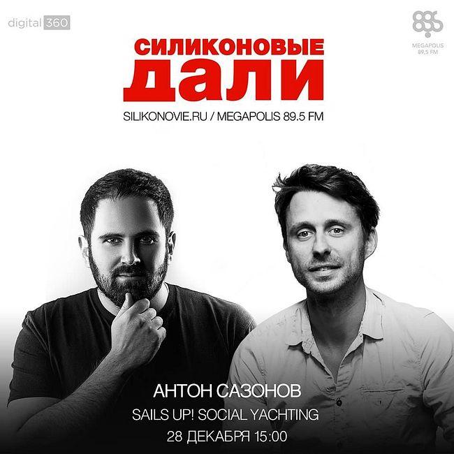 #53. Антон Сазонов (Sails Up - Social Yachting)