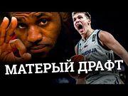 Герои драфта NBA 2018