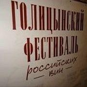 Российское вино ломает стереотипы (65)