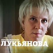 Персонально ваш / Елена Лукьянова // 05.09.18