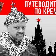 Большой Кремлевский дворец: тайны его символики и жители дворца после 1917 года