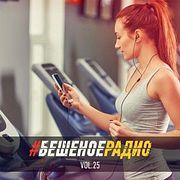 #БЕШЕНОЕРАДИО_vol25