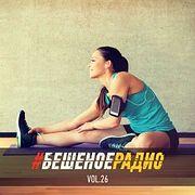 #БЕШЕНОЕРАДИО_vol26