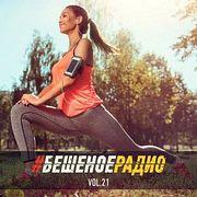 #БЕШЕНОЕРАДИО_vol22