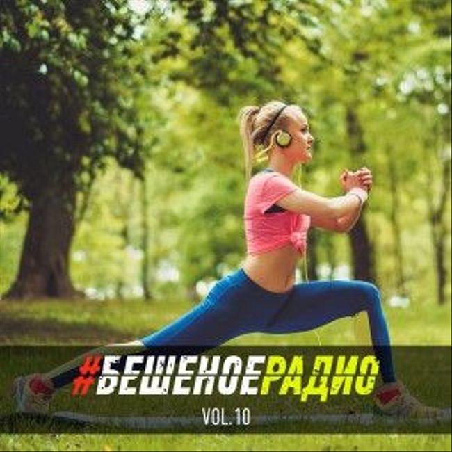 #БЕШЕНОЕРАДИО_vol10