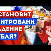 TeleTrade: Утренний обзор, 27.04.2018 – Остановит ли Центробанк снижение рубля?