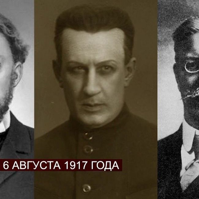 100 лет революции:  31 июля - 6 августа 1917 года (часть 2)