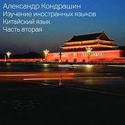 6 (CH 2) Изучение иностранных языков. Введение в китайский, ч.2 (RUS)