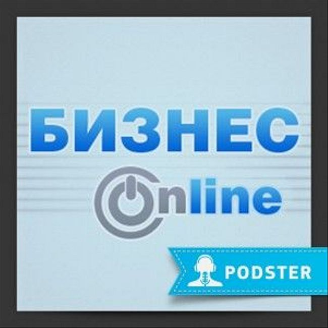 Biletix: как устроен бизнес онлайн-продаж авиабилетов (24 минуты, 22.4 Мб mp3)
