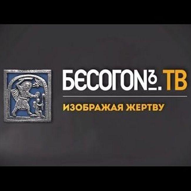 БесогонTV «Изображая жертву»