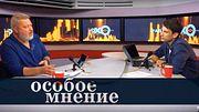 Особое мнение / Дмитрий Муратов // 13.06.18