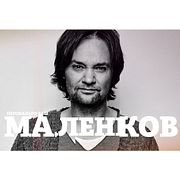 Персонально ваш / Александр Маленков // 26.09.18