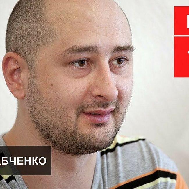 Персонально ваш / Аркадий Бабченко // 20.04.18
