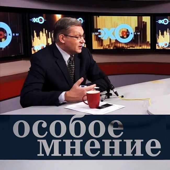 Особое мнение : Владимир Рыжков