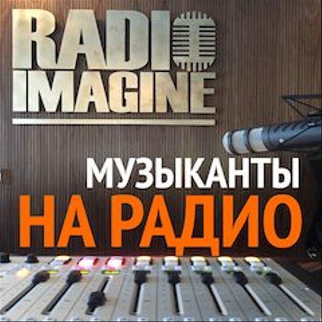 """Участники группы """"Дурное Влияние"""" в гостях на радио Imagine у Александра Сенина. (383)"""
