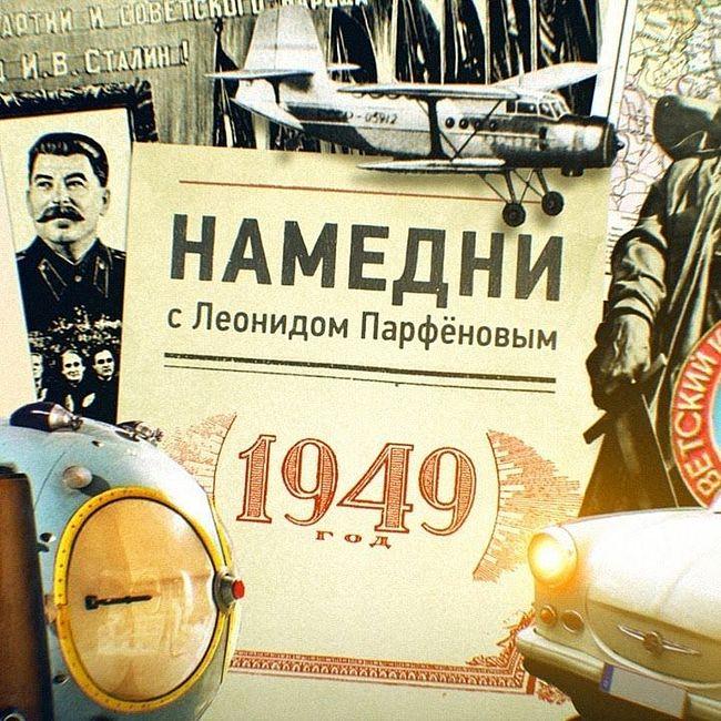 НАМЕДНИ-1949: ГДР и ФРГ. Советский атом. АН-2 и КВН-49. Сталин-70. «Кубанские казаки»