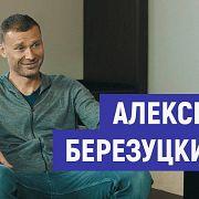 Алексей Березуцкий – Голландия, Слуцкий, почему не сыграл на ЧМ-2018 / Foot'больные люди