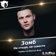 Зомб - Ни стыда, ни совести (Vladislav K & DALmusic Remix)