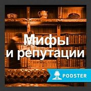 Мифы и репутации. Без имен: Петербуржцы о Ленинградской блокаде - 26 января, 2014