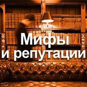 Мифы и репутации - 13 октября, 2013
