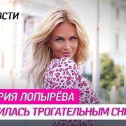 Виктория Лопырёва поделилась трогательным снимком