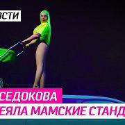 Анна Седокова высмеяла мамские стандарты