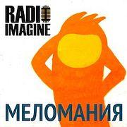 """Валерий Остапенко о музыке и музыкантах - """"Меломания"""". (026)"""
