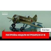 Постройка модели истребителя И-16