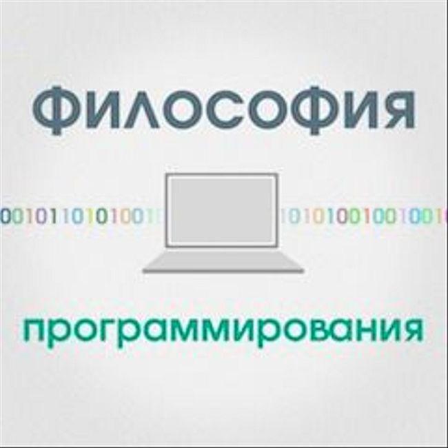 Философия программирования (1)