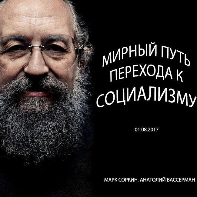 Анатолий Вассерман - Мирный путь перехода к социализму