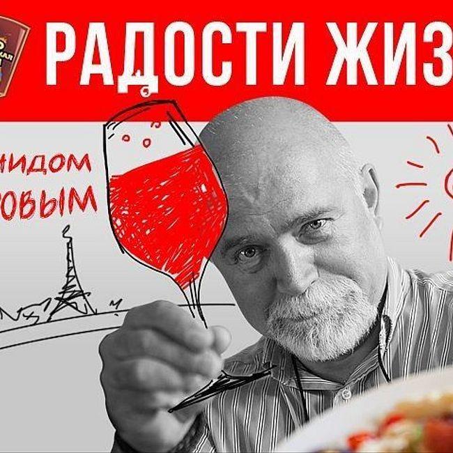 Леонид Захаров о бразильском карнавале и скорой весне