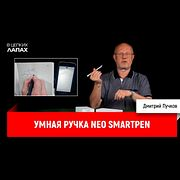Умная ручка Neo SmartPen