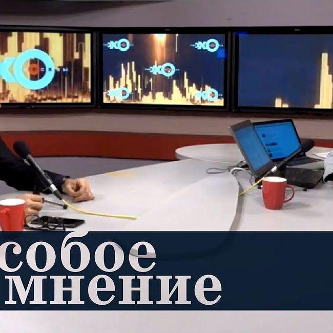 Особое мнение / Николай Усков // 06.12.17