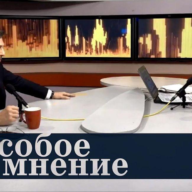 Особое мнение / Николай Усков // 29.03.18