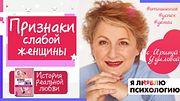 Признаки слабой женщины (Привычки сильной) (71)