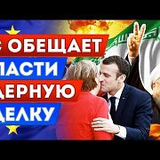 TeleTrade: Утренний обзор, 16.05.2018 – ЕС обещает спасти ядерную сделку