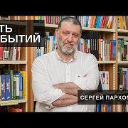 Суть событий / Сергей Пархоменко // 10.05.19