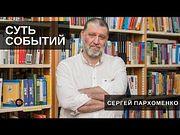 Суть событий / Сергей Пархоменко // 31.08.18