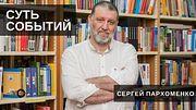 Суть событий / Сергей Пархоменко // 10.08.18