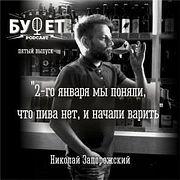 Пятый выпуск. Николай Запорожский