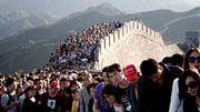 Китай глазами монгола - 11 Ноябрь, 2018