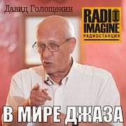 Jon Davis Trio с участием российских музыкантов. (056)
