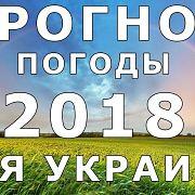 Прогноз погоды на 2018 год для Украины