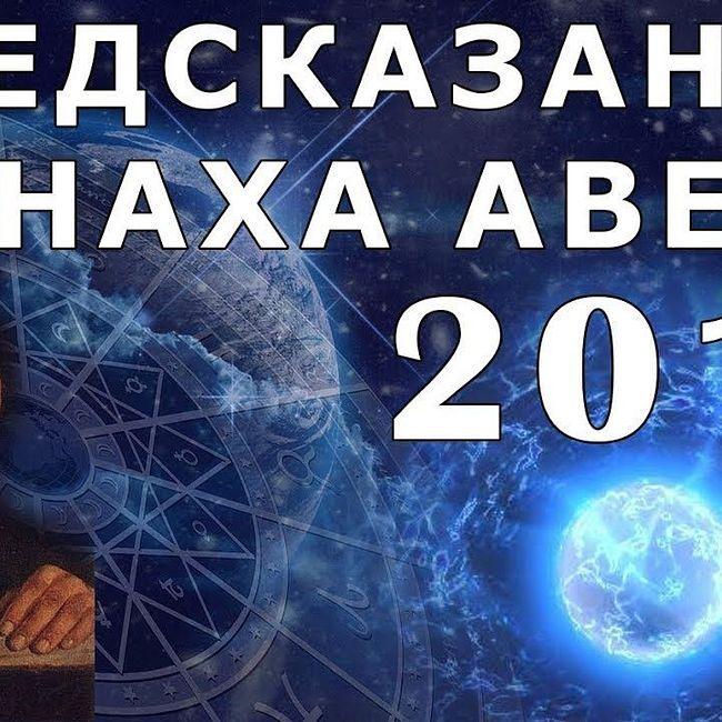 Предсказания монаха Авеля на 2018 год