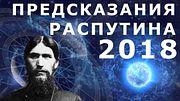 Предсказания Григория Распутина на 2018 год