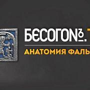 БесогонTV «Анатомия фальши»