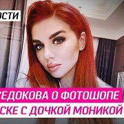 Анна Седокова о фотошопе и отпуске с дочкой Моникой
