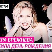Как Вера Брежнева отметила день рождения