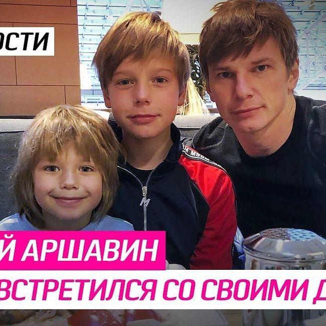 Андрей Аршавин вновь встретился со своими детьми