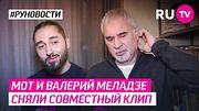 Мот и Валерий Меладзе сняли совместный клип
